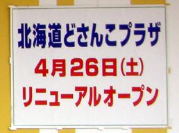 Dosanko_renewal2008