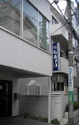 Ishimori_pro